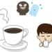 コーヒーに隠された罠!?知らないと怖いカフェインと上手く付き合う方法とは?